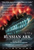 Ruská archa (Russkij kovčeg)