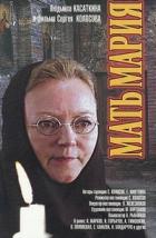 Matka Marie (Mať Maria)