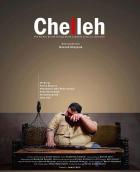 Čelle (Chelleh)