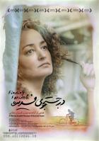 Finding Farideh