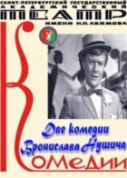 Dvě komedie Branislava Nušiča