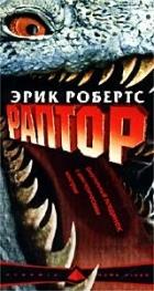 Ještěři (Raptor)