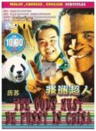 Bohové musí být šílení i v Číně (Fei zhou chao ren)