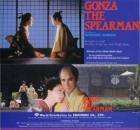 Samuraj Gonza (Jari no Gonza; Gonza the Spearman; 鑓の権三)