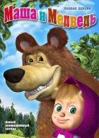 Máša a medvěd: Jak se potkali