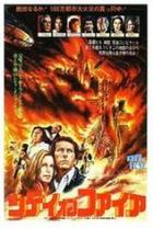 Hořící město (City of Fire)