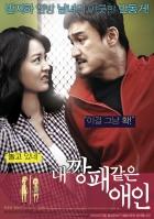 Nae Ggangpae Gaeul Aein