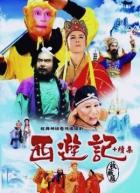 Opičí král (Si jou ťi / Xi you ji / 西游记)