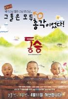 Malý mnich (Dong seung)