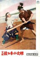 Samuraj – Mijamoto Musaši III: Souboj na ostrově Ganrjú