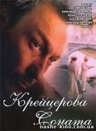 Kreutzerova sonáta (Крейцерова соната)