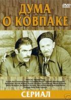 Dumka o Kovpakovi: Karpaty, Karpaty (Дума о Ковпаке: Карпаты, Карпаты...)