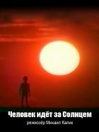 Člověk jde za sluncem (Čelovek iďot za solncem)
