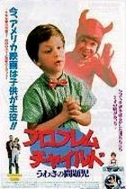 Ten kluk je postrach (Problem Child)
