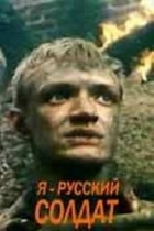 Já - ruský voják (Ja- russkij soldat)