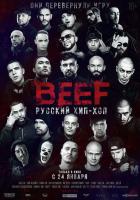 BEEF: Ruský Hip-Hop (Beef. Russian Hip-Hop)