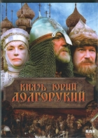 Kniaz Jurij Dolgorukij