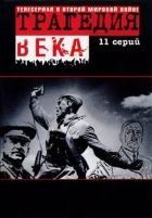 Tragédie století (Tragedija veka)