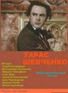 Zlomené putá (Taras Ševčenko)