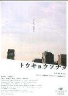 Tokijská sonáta