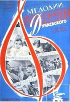 Melodie Dunajevského (Мелодии Дунаевского)