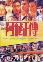 A Fei zheng zhuan