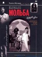 Prosba (Molba)
