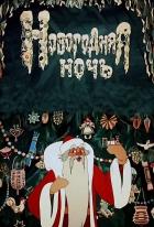 Silvestrovská noc