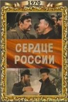 Srdce Ruska (Serdce Rossii)