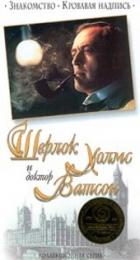 Dobrodružství Sherlocka Holmese a doktora Watsona - Krvavý nadpis (Šerlok Cholms i doktor Vatson - Krovavaja nadpis)