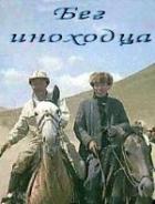 Člověk a kůň (Beg inokhodca)