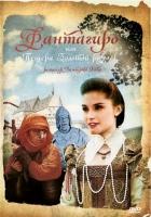 Princezna Fantaghiro (Fantaghirò)