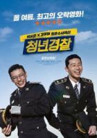 Cheong nyeon gyeong chal