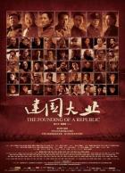 Jian guo da ye