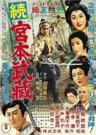 Samuraj – Mijamoto Musaši II: Bitva u Ičidžódži