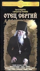 Otec Sergej (Отец Сергий)