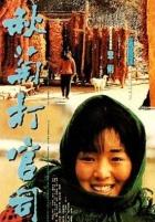 Příběh Qiu Ju