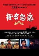 Boat People (Tau ban no hoi)