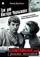 Tři dny Viktora Černyševa