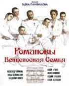 Romanovci (Романовы. Венценосная семья)