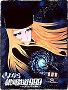 Sbohem Galaktickému expresu 999 (Sayōnara, Ginga tetsudō 999: Andromeda shūchakueki)