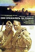 Bojovali za vlast (Oni sražalis za rodinu)