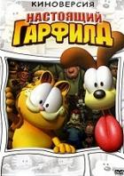 Garfield šokuje (Garfield Gets Real)
