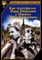 Kak possorilis Ivan Ivanovič s Ivanom Nikiforovičem
