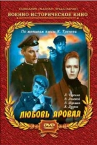Ljubov Jarová (Любовь Яровая)
