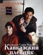 Kavkazský zajatec (Kavkazskij plennik)
