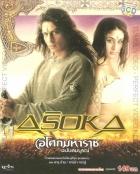 Ašoka (Asoka)