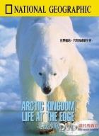 Arktické království (Arctic Kingdom - Life at the Edge)