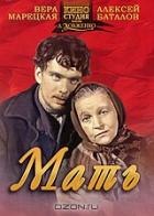 Matka (Mať)