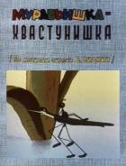 Muravjaška-Chvastuniška
